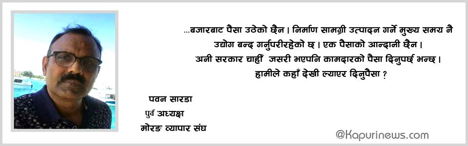 Pawan-Sarada corrected