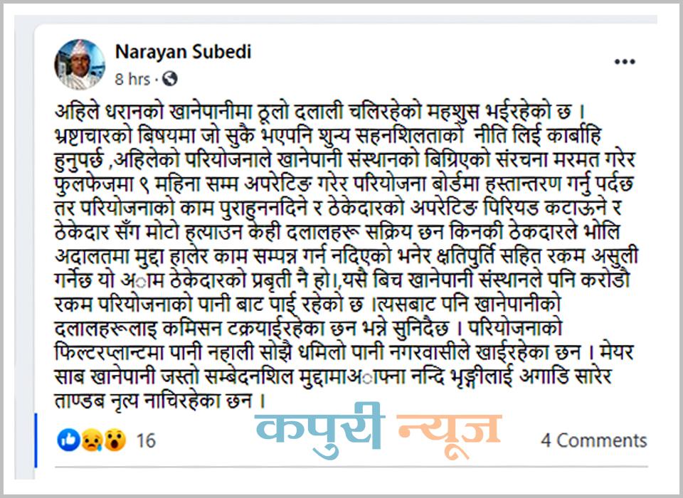 Narayan-Subedi-Status