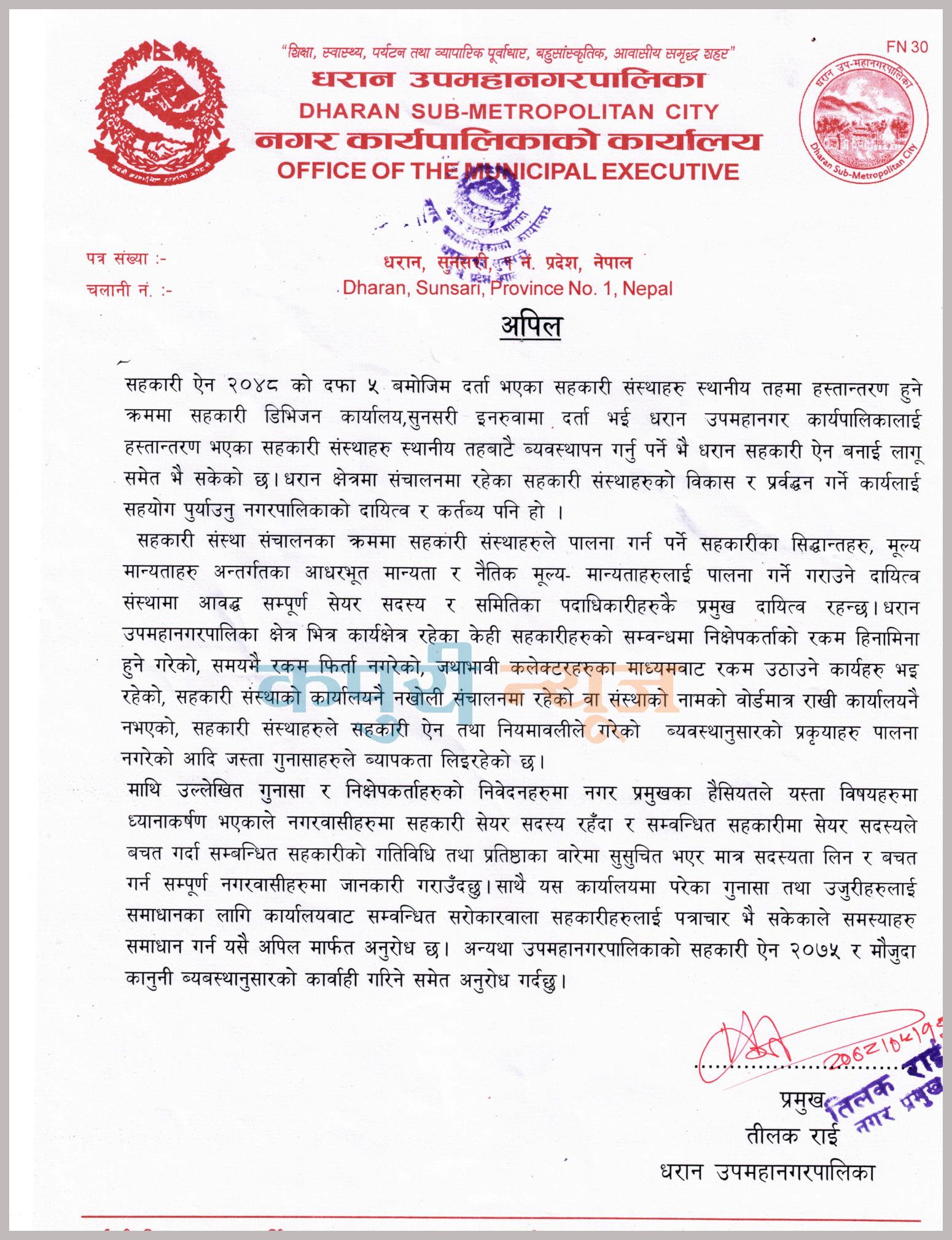 sahakari-thagi-letter