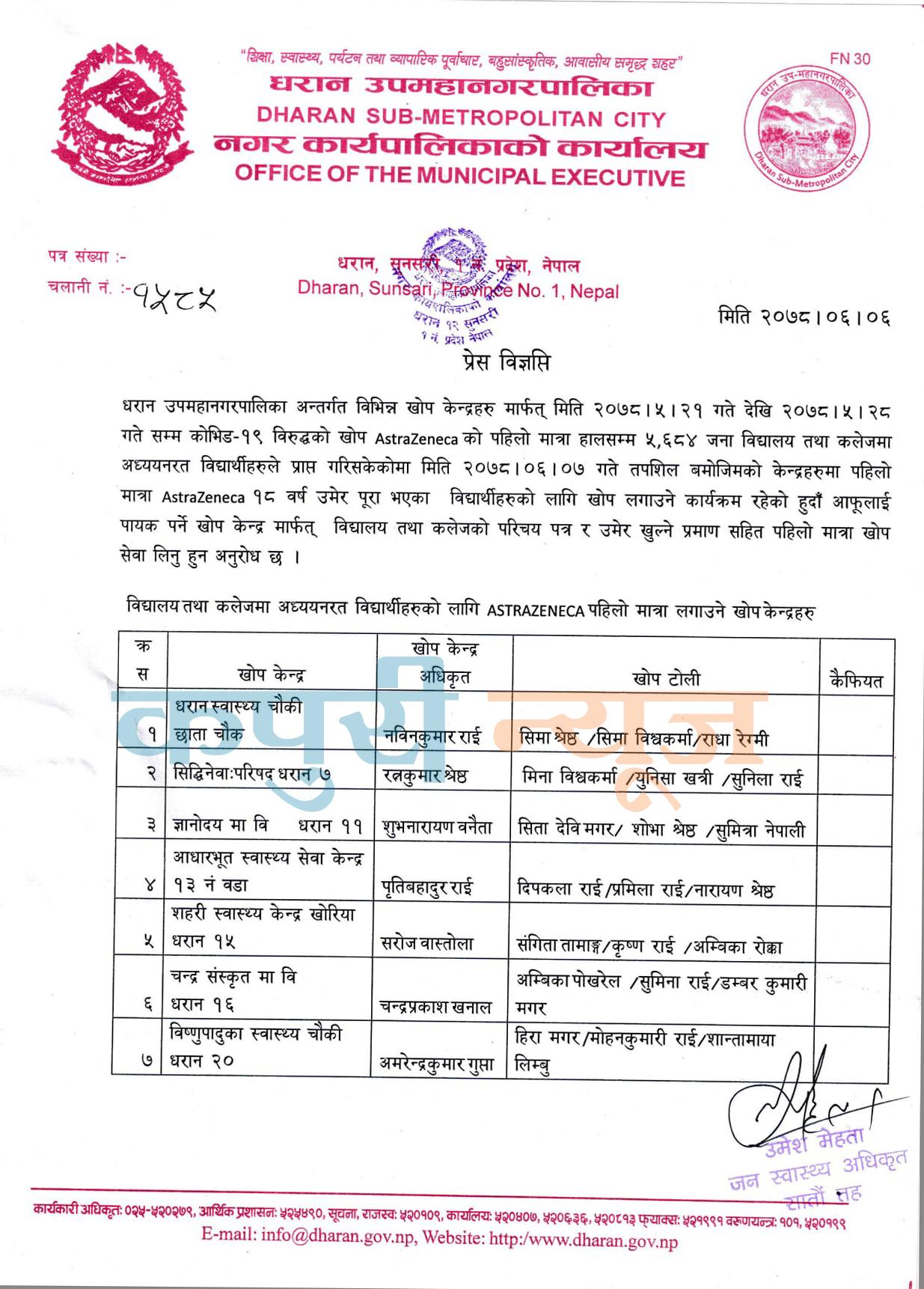 student-khop-dharan
